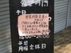 Chukichi_20080430