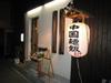 Matsudoyung_20080528