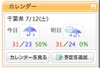 Weather_20080712