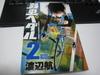 Yowamushi_pedal_2