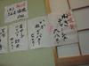 Gyouza_ichiryu_20081122_3